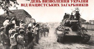 28 жовтня - День визволення України від нацистських загарбників