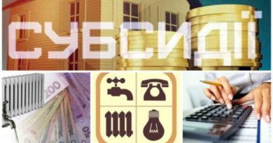 Зміни у сфері надання субсидій з 1 жовтня