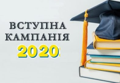Вступ 2020: умови, ключові дати та мінімальні бали для заяв на бюджет!
