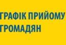 Прийом громадян керівництвом РДА у лютому 2020