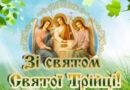 День Святої Трійці: традиції, прикмети, ворожіння