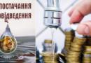 Нові тарифи на послуги централізованого водопостачання та водовідведення