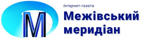 Межівський меридіан