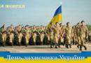 Привітання з Днем захисника України від керівництва Межівського району і громади