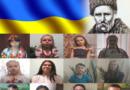Україна – це Шевченко. Шевченко – це Україна!