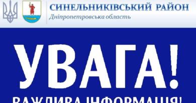 Щодо представництв структурних підрозділів Синельниківської РДА на територіях приєднаних районів