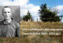 120 років від дня народження Сави Божка