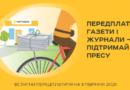 Укрпошта з 7 квітня відкрила передплату газет і журналів на II півріччя 2021 ріку