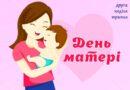 Другої неділі травня в Україні відзначався День матері