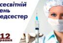 12 травня – Міжнародний день медичних сестер