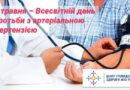 АРТЕРІАЛЬНА ГІПЕРТЕНЗІЯ. Причини, симптоми, лікування