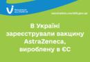 В Україні зареєстрували вакцину AstraZeneca, вироблену в ЄС. Вона буде призначена для…
