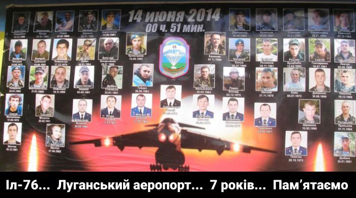 Межівщина пам'ятає про загиблих в Іл-76 українських бійців