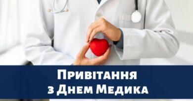 Офіційні привітання з Днем медичного працівника