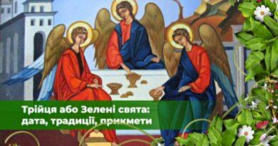 Трійця, Зелені свята: народні традиції, звичаї та прикмети