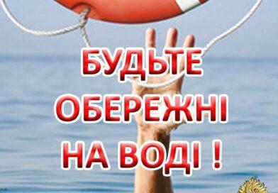 Будьте обережні на воді! Правила поведінки та корисні поради…