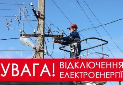 Графік відключень електроенергії з 6 по 30 липня 2021 року