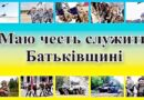 Служба за контрактом у Збройних Силах України