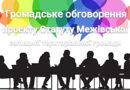 Обговорення проєкту Статуту Межівської селищної територіальної громади
