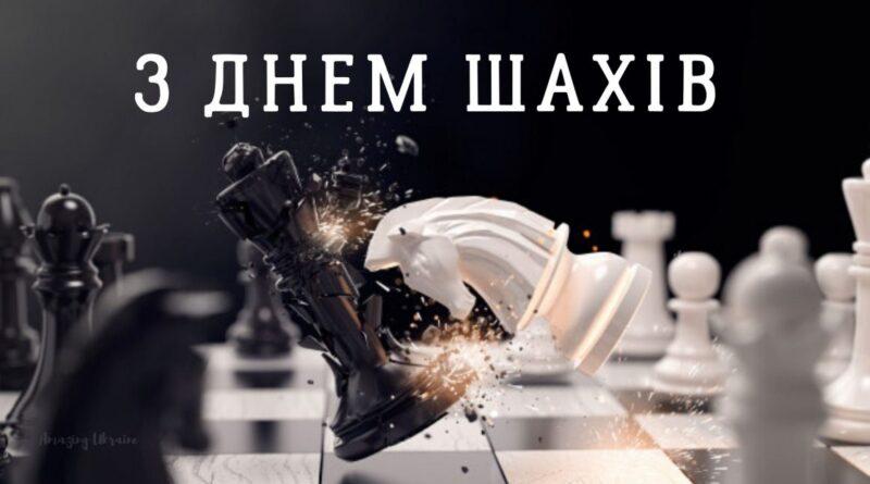 Міжнародний день шахів. Історія. Цікаві факти…