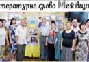"""""""Літературне слово Межівщини"""" не ходить у відпустку"""