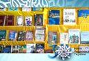Бібліотеки Межівської громади запрошують на тематичні виставки