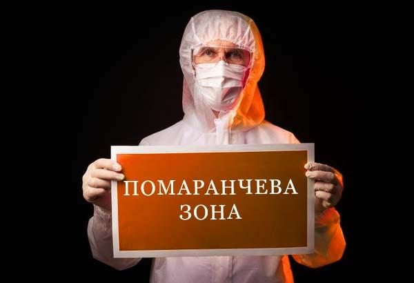 Дніпропетровщина – в «помаранчевій» зоні! За один день область перейшла