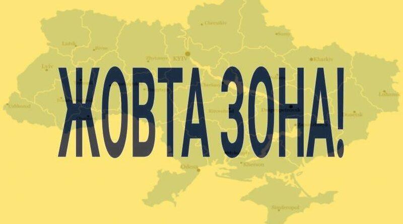 Україна переходить до «жовтої» зони з 23 вересня. Що зміниться?