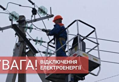 Графік відключень електроенергії у жовтні 2021 р.